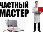 Уникальное фотографию  Частный Компьютерный мастер Краснодар 34501656 в Краснодаре