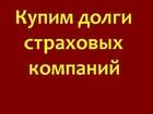 Изображение в   Мы выкупаем долги страховых компаний по КАСКО в Краснодаре 100000
