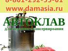 Просмотреть фотографию  Автоклав газовый для консервирования 34649800 в Краснодаре