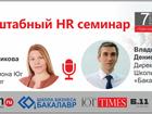 Фотография в   Приглашаем руководителей и HR-директоров в Краснодаре 4900