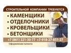 Увидеть фото Другие строительные услуги Требуются бригады строителей для работы в Краснодаре 35016665 в Краснодаре