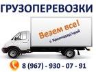 Свежее фотографию  Грузоперевозки Краснодар и край 35302254 в Краснодаре