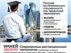 Изображение в Услуги компаний и частных лиц Юридические услуги ВУЗ набирает студентов для поступления на в Краснодаре 0