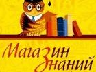 Фото в   Нужен перевод текста? Магазин Знаний поможет! в Краснодаре 0