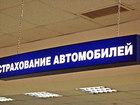 Фото в Авто Страхование осаго и каско автострахование в день обращения, без очередей, в Краснодаре 2000