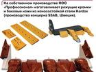 Уникальное фото  Режущие кромки для бульдозеров 37444648 в Краснодаре