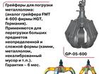 Увидеть фотографию  Грейферы для металлолома 37444652 в Краснодаре