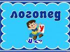 Новое изображение  Логопед (педагог-психолог) 38124762 в Краснодаре