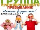 Скачать бесплатно фото Преподаватели, учителя и воспитатели Группа кратковременного пребывания, развивающие занятия с 1 года, игровая комната 38379628 в Краснодаре