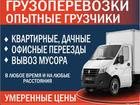Просмотреть изображение Транспорт, грузоперевозки Грузоперевозки , Услуги опытных грузчиков 38760891 в Краснодаре