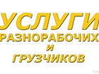 Изображение в   Добрый день!   Наша компания предоставит в Краснодаре 250