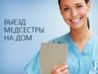 Фотография в Красота и здоровье Медицинские услуги -Лечение на дому взрослых и детей по назначению в Краснодаре 400