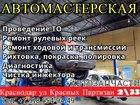 Скачать изображение Автосервис, ремонт Ремонт карданных валов Краснодар 39225513 в Краснодаре