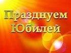 Увидеть фото Организация праздников Празднуем юбилей Специализированное event-агентство 39779121 в Краснодаре