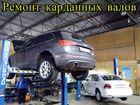 Новое изображение  Ремонт карданных валов Краснодар 39788143 в Краснодаре