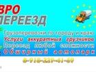 Свежее фотографию  Евро Переезд, Краснодар, ЮФО, Крым, 44251951 в Краснодаре