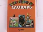 Энциклопедический детский словарь