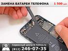 Скачать бесплатно фотографию Ремонт компьютеров, ноутбуков, планшетов Замена батареи на телефоне в сервисе k-tehno в Краснодаре, 58365699 в Краснодаре