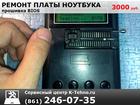 Смотреть изображение Ремонт компьютеров, ноутбуков, планшетов Прошивка Bios ноутбука в сервисе K-Tehno в Краснодаре, 59364619 в Краснодаре