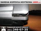 Уникальное фото Ремонт компьютеров, ноутбуков, планшетов Корпуса б/у для ноутбуков в сервисе K-Tehno в Краснодаре, 60393964 в Краснодаре