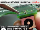 Новое foto Ремонт компьютеров, ноутбуков, планшетов Ремонт разъема питания на ноутбуке в сервисе K-Tehno в Краснодаре, 60495350 в Краснодаре