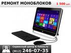 Скачать фото Ремонт компьютеров, ноутбуков, планшетов Ремонт моноблоков в Краснодаре в сервисе K-Tehno, 60525725 в Краснодаре