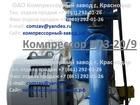 Скачать бесплатно изображение Разное Компрессор ВП3-20/9 - поршневой, воздушный 67771110 в Белгороде
