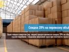 Увидеть фото  Сборные грузоперевозки со скидкой 20% 67991766 в Краснодаре