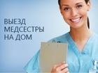 Уникальное foto Медицинские услуги Капельницы на дому, опытная мед сестра 68800099 в Краснодаре