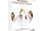 Новое изображение Курсы, тренинги, семинары Практикум Как создать продуктивную команду 68995063 в Краснодаре