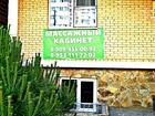 Увидеть фотографию Массаж Массажный кабинет ФМР Ждём Вас 69539331 в Краснодаре