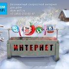 Интернет не зависящий от погоды и времени суток от «Dom-WiFi»