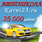 Автошкола Карни Краснодар