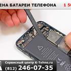 Замена батареи на телефоне в сервисе k-tehno в Краснодаре