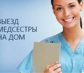 Фото в Красота и здоровье Медицинские услуги -Круглосуточная медицинская помощь (анонимно). в Краснодаре 300