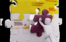 Програмтех - полный пакет программ 1С для автоматизации бизнеса