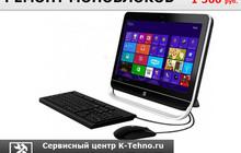 Ремонт моноблоков в Краснодаре в сервисе K-Tehno
