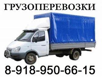 Скачать изображение  Грузовые перевозки на авто газель 32332855 в Краснодаре