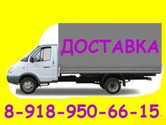 Скачать бесплатно foto Транспорт, грузоперевозки Газели, Грузчики, Низкие цены! 32420720 в Краснодаре