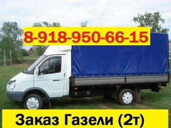 Уникальное фотографию Транспорт, грузоперевозки Междугородние грузоперевозки (Газель 2 тонны) 32452557 в Краснодаре