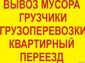 Смотреть foto Транспорт, грузоперевозки Грузовые перевозки 8 918 950 66 15 32942862 в Краснодаре