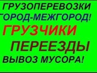 Свежее фото  Бригада грузчиков, разнорабочие, Разгрузим, Перевезем, 33130216 в Краснодаре