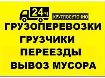 Новое фотографию  Грузоперевозки+грузчики, От 250 р, час!Все виды услуг, 33197817 в Краснодаре