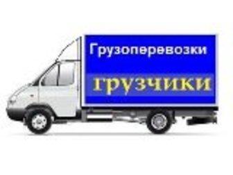 Увидеть изображение  Грузчики+транспорт=переезды, Краснодар, межгород 33216069 в Краснодаре