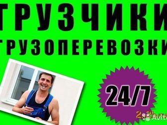 Свежее foto  Квартирный переезд ,Грузчики 8-918-325-18-87 33434768 в Краснодаре