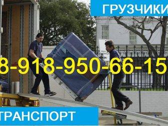 Скачать фотографию Грузчики Служба квартирных переездов, Опытные крепкие грузчики 33434798 в Краснодаре