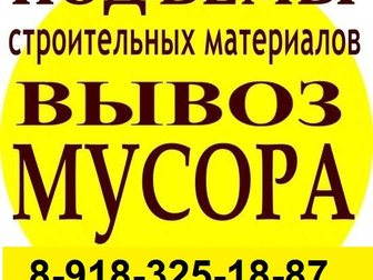 Новое фото  Грузоперевозки, Грузчики, Вывоз строит, мусора 34023811 в Краснодаре