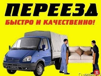 Свежее фото Транспорт, грузоперевозки переезды любой сложности 34049666 в Краснодаре