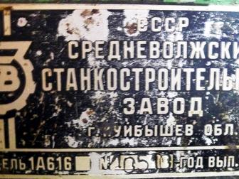 Увидеть фото Токарные станки продам токарный - винторезный станок 1А616 39702161 в Краснодаре
