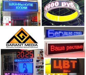 Изображение в   Компания Garant Media - это светодиодные в Краснодаре 0